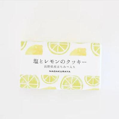 塩とレモンのクッキー-長野県産はちみつ入り- [NA-216-07]
