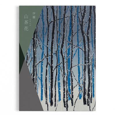 紗羅 山茶花 [20901024]