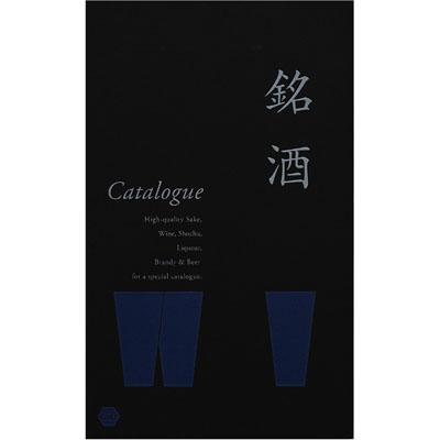 ★銘酒カタログGS02 [18141010]