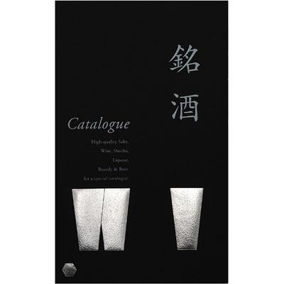 ★銘酒カタログGS05 [18141021]
