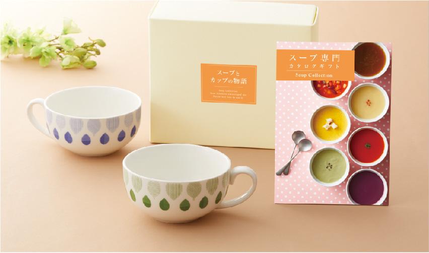 カップ+スープ専門カタログギフト リーフ [B-03-036]