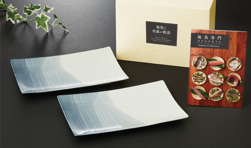 角皿+地魚専門カタログギフト なみま [B-03-074]