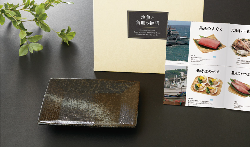 角皿+地魚専門カタログギフト くろしお [B-03-075]