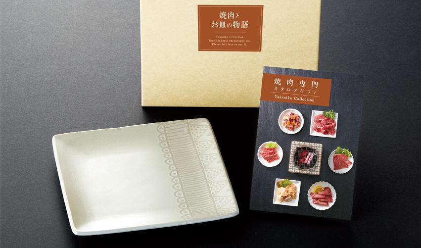 お皿+焼肉専門カタログギフト さがみ [B-03-059]