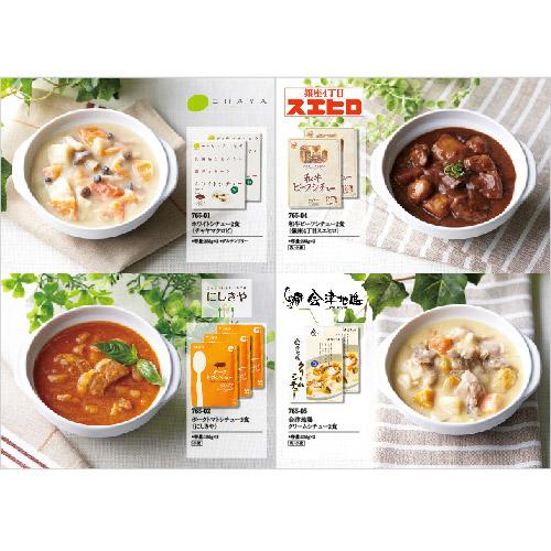 ボウル+シチュー専門カタログギフト メリッサ [B-03-053]-3