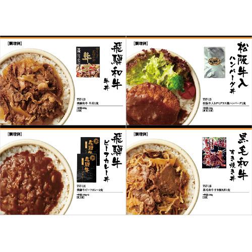 どんぶり+肉丼専門カタログギフト ひなた [B-03-112]-3