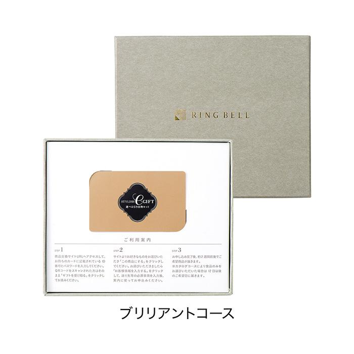 ブリリアント(カード箱)[848-184]STYLISH e-gift