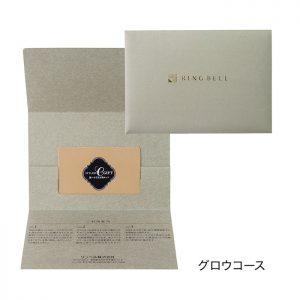 グロウ(カード封筒)[848-191]STYLISH e-gift