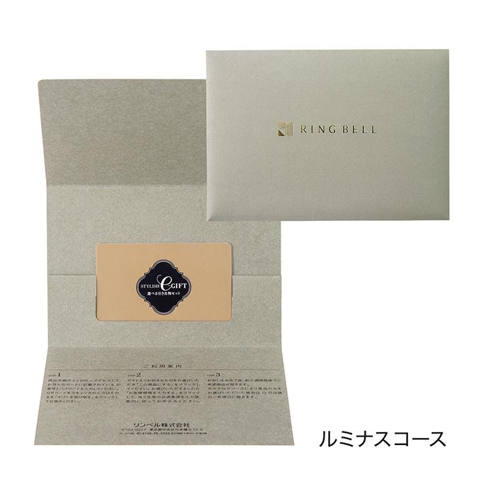 ルミナス(カード封筒)[848-192]STYLISH e-gift