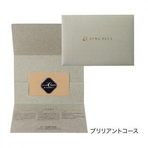 ブリリアント(カード封筒)[848-194]STYLISH e-gift