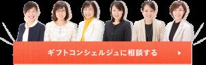 ギフトコンシェルジュ6人