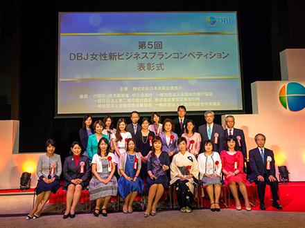 第5回 DBJ女性新ビジネスプランコンペティション ファイナリスト認定