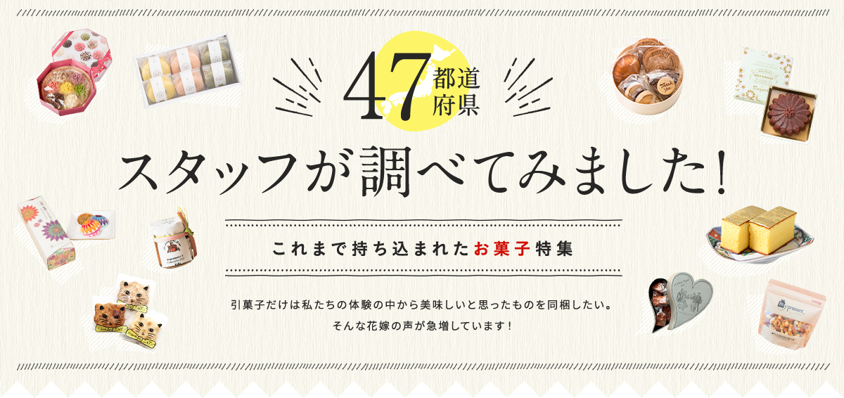 47都道府県の人気お菓子特集