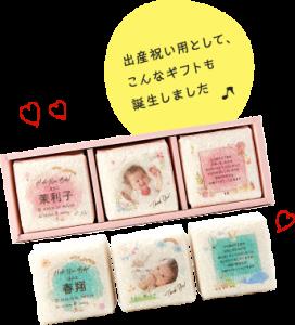 新郎新婦米3個セットの出産祝い米