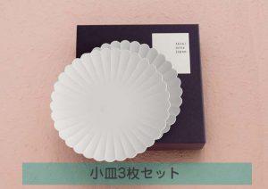 1616 arita japan TYパレスプレート小3枚セット 化粧箱入 [TY008]