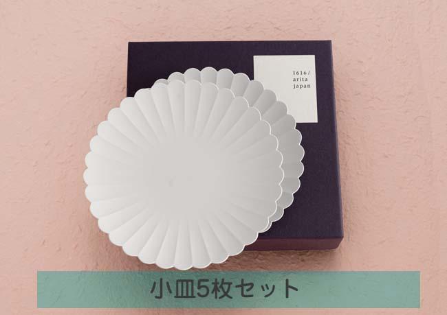 1616 arita japan TYパレスプレート小5枚セット 化粧箱入 [TY006]-1