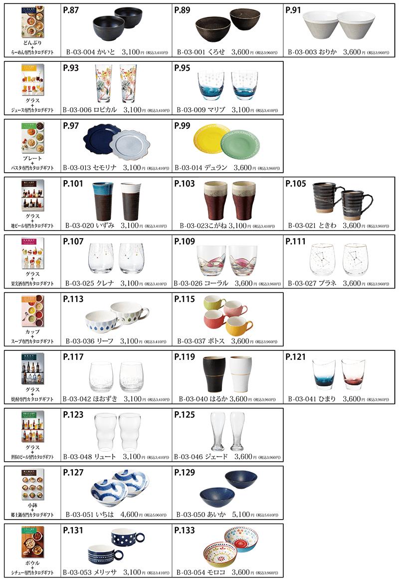 テーブルストーリー商品一覧
