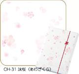 OH-31 沫桜(あわざくら)