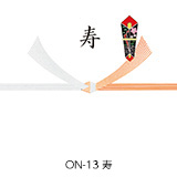ON-13 寿