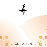 ON-10 さくら
