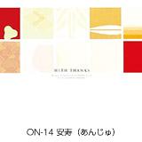 ON-14 安寿(あんじゅ)